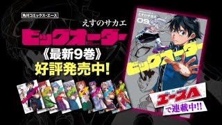 角川コミックス・エース「ビッグオーダー」CM