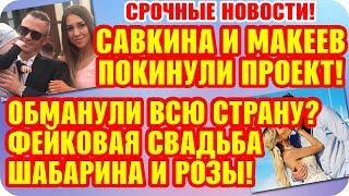 Дом 2 Свежие Новости ♡ 28 октября 2019. Эфир (3.11.2019).