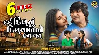 Vikram Thakor - દર્દ દિલ નું દિલવાળાને હમજાય | Dard Dil Nu Dil Vada Ne Humjay | GoBindas Gujarati
