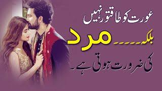 Aurat Ko Taqatwar Nahi L Urdu Quotes About Husband Wife Relation
