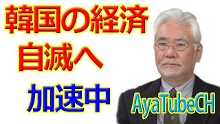 韓国の経済は自滅へ加速中、田村秀男が解説