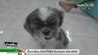 สุนัขแสนรู้เก็บเงิน-ทอนเงินลูกค้า   24-07-61   ข่าวเที่ยงไทยรัฐ