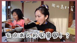 【岡山鳥取VLOG】突然被告知要在日本人的家過夜😱!彷彿走進了日劇的家中…