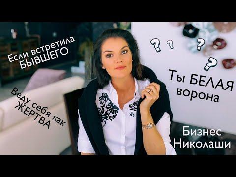 Как заставить людей с тобой считаться / Когда встретила бывшего, как себя вести? / Почему не Россия