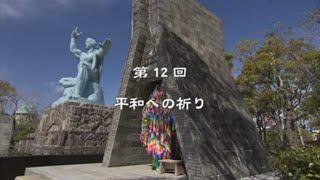 平和への祈り長崎県観光