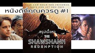 สรุปเนื้อหา The Shawshank (ชอว์แชงค์) ใน 7 นาที – หนังดีที่คุณควรดู