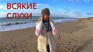 👆 Не Собираюсь ВРАТЬ про КРЫМ 👆 ДРУГАЯ Сторона Севастополя.Крым 2017