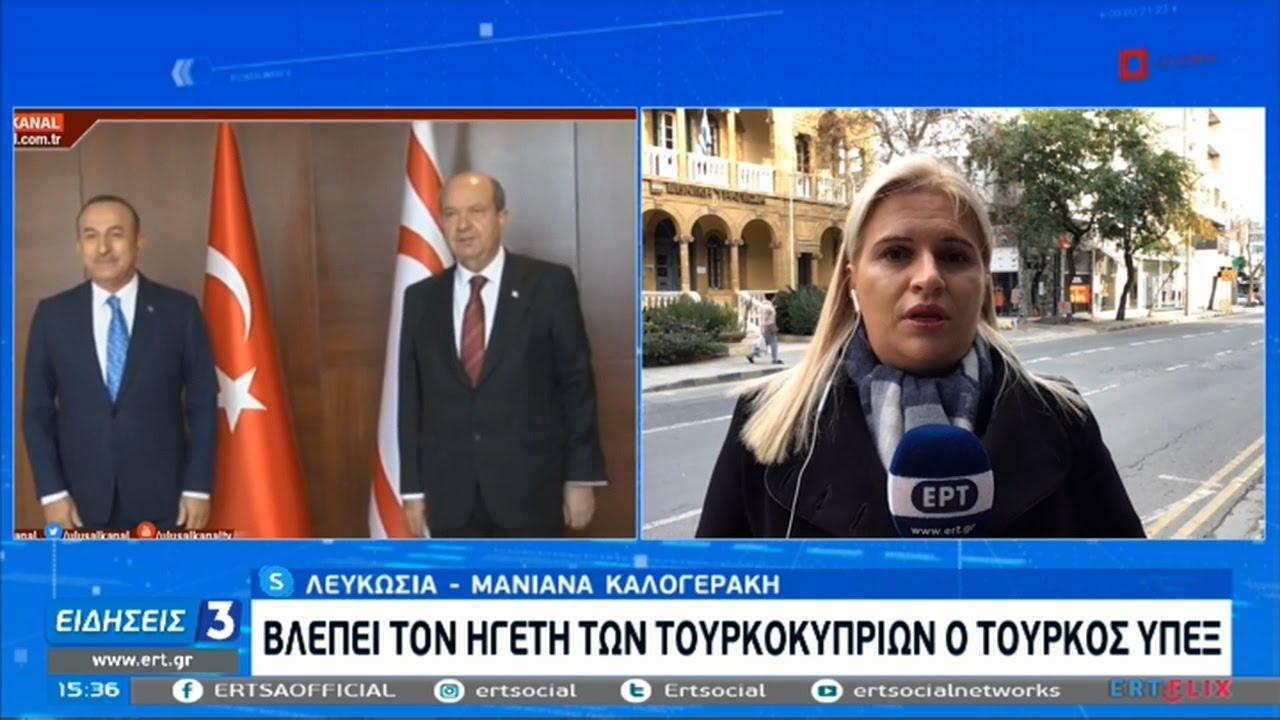 Συνάντηση του Τούρκου ΥΠΕΞ με τον ηγέτη των Τουρκοκυπρίων | 02/02/2021 | ΕΡΤ