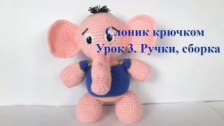 Вязаный слоник. Crochet elephant. Игрушки крючком. Слоник крючком (Урок 3. Ручки, глазки, сборка)
