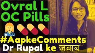 🔴LIVE Ovral L #AapkeComments Dr Rupal ke JAWAB #PatientEducation #MedKYC (2020)