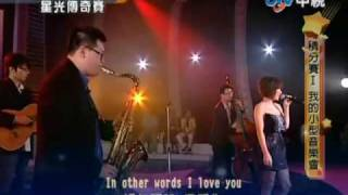 超級星光大道 20100730 (10) 劉明湘 [Besame Mucho] [Fly Me To The Moon]