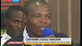 Kimasomaso: Ushabiki sugu siasani (Sehemu ya pili) [7/8/2017]