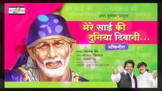 Mere Sai Ki Duniya Diwani- Sajan Bendre   - YouTube