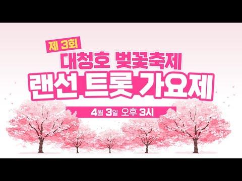 🌸제3회 대청호 벚꽃축제 랜선 트롯 가요제🎤 본선🌸