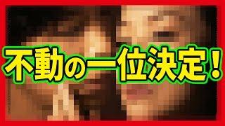 NHK「ドラマ10」主婦が選ぶ人気ベスト5堂々の一位はやっぱりあの話題作でした