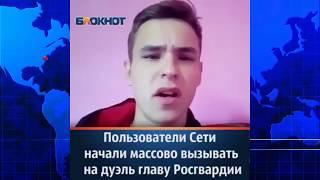Пользователи сети массово вызывают на дуэль Золотова