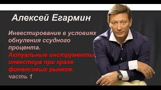 Алексей Егармин. Инвестирование в период обнуления ссудного процента