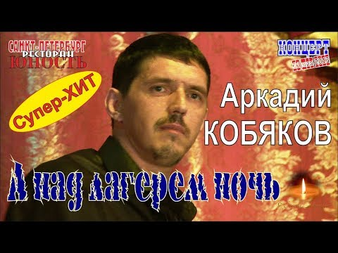 Супер ХИТ! Аркадий КОБЯКОВ - А над лагерем ночь (Концерт в Санкт-Петербурге 31.05.2013)