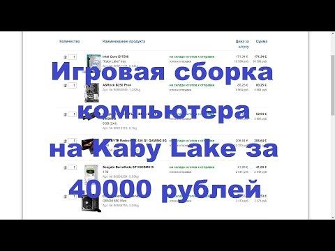 Cборка на Kaby Lake за 40000 рублей