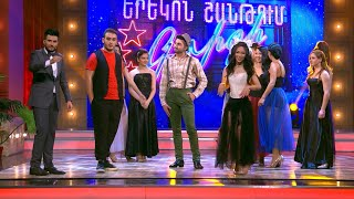 Ерекон шантум Григи хет - 11 | Sona Yesayan Dance Studio | СКИЗБ