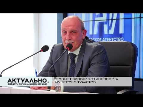 Актуально Псков / 31.05.2021