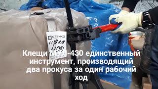 Натяжитель для стальной ленты 19-32 мм МУЛ-420 от компании СТРАЙП - видео 1