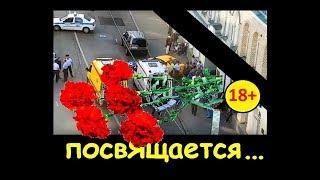 дтп Москва авария 2018 Россия таксист Чемпионат 2018 ЧМ accident in Russia Moscow news world Cup