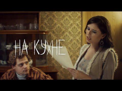 Елвира Т - На кухне (Премьера клипа и альбома)