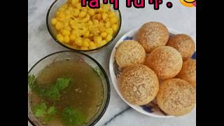 Pani Puri / पानी पूरी | lockdown recipe | Indian street food