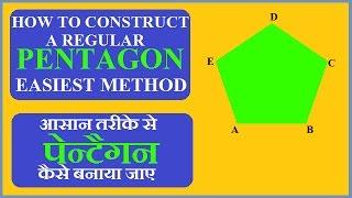 how to draw a regular pentagon easily.[hindi]