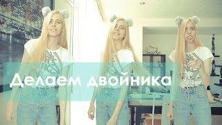 Как сделать своего двойника (клона) На видео