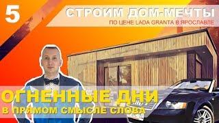 Строим Дом-мечты по цене Лада Гранта/5 серия