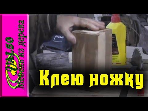 Клею сборную ножку для вазы с яблони и осины
