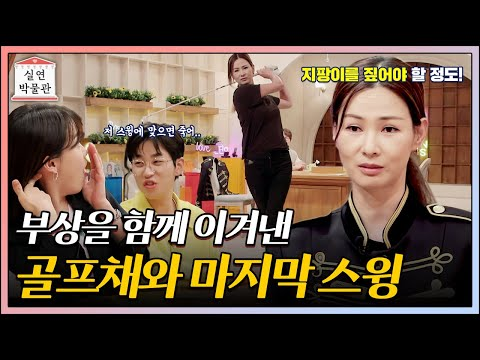 소라 관장이 오래 사용한 골프채와 이별하는 이유 실연박물관   KBS Joy 211006 방송