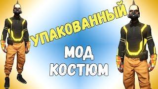 GTA online PS4 XB1 PC Мод костюм УПАКОВАННЫЙ   МУЖСКОЙ ПЕРС (патч 1.44)