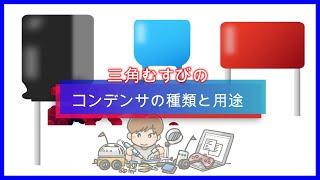 コンデンサの種類と用途