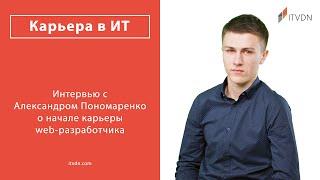 Интервью с Александром Пономаренко о начале карьеры web-разработчика