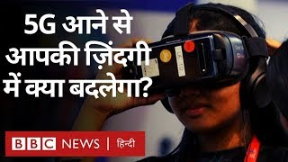 India में 5G Network आने से आपकी Life में क्या-क्या बदलेगा?: BBC Click with Vidit (BBC Hindi)