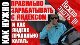 Показываю как заработать в ЯНДЕКС такси   7 простых правил
