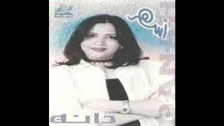 اغاني طرب MP3 دانة الكويتية - عنيد الحب تحميل MP3