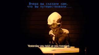РЕАЛЬНЫЙ разговор с пришельцем