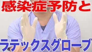 感染症の人の口腔ケアではラテックスグローブがよい?