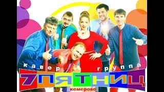 """""""7 ПЯТНИЦ"""" Кавер-группа Кемерово"""