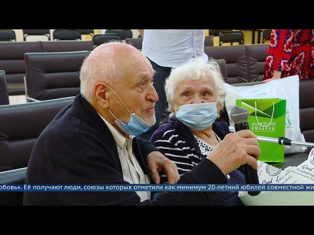 """За """"Любовь и верность"""" - 4 семейных пары из Ангарска получили медали"""