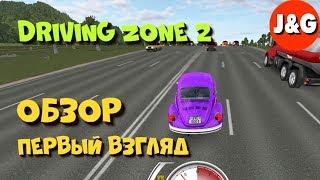 Driving Zone 2 Android Обзор Первый взгляд Геймплей