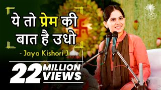 Yeh toh prem ki baat hai udho | ये तो प्रेम की बात है उधो ।Jayakishoriji bhajan। must watch. - Download this Video in MP3, M4A, WEBM, MP4, 3GP