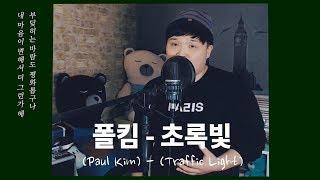 폴킴 (Paul Kim)   초록빛 (Traffic Light) Cover  많은 생각이 들게 하는 노래..
