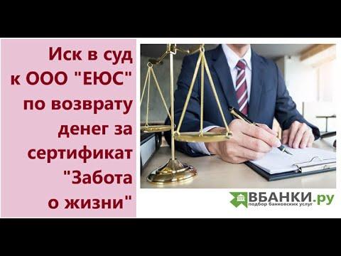 """Иск в суд к ООО """"ЕЮС"""" по возврату денег за сертификат """"Забота о жизни"""""""