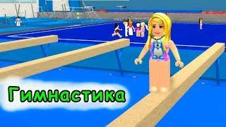 Гимнастика + Ролики #РОБЛОКС! ROBLOX Детский Игровой Летсплей Fun Video Games