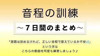 彩城先生の新曲レッスン〜4-音程の訓練7日間まとめ〜のサムネイル